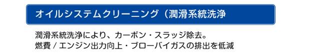 kankyo_oil1