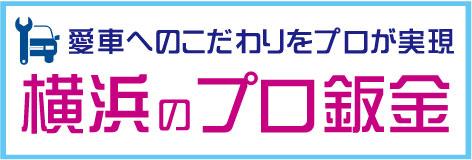 横浜のプロ鈑金