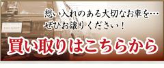 banner_kaitori_new