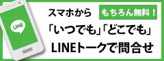 LINE TALK