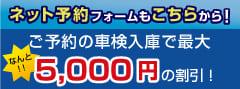 5000円割引と車検予約
