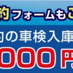 車検ネット予約 5,000円割引