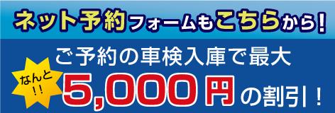 banner_syakenyoyaku