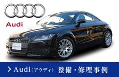 Audi(アウディ)整備・修理事例