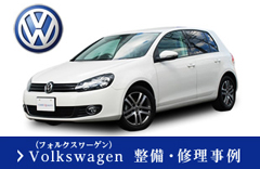 Volkswagen(フォルクスワーゲン)修整備・理事例