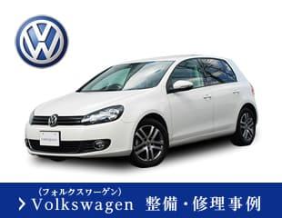 Volkswagen(フォルクスワーゲン整備・修理事例)