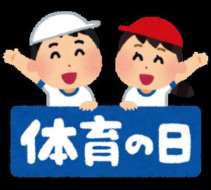 syukujitsu15_taiiku_nohi