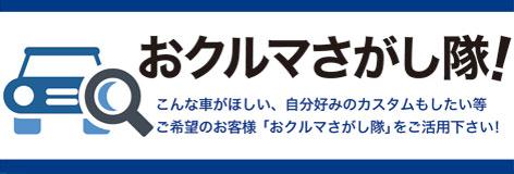 banner_sagashitai_new