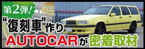 banner_fukkoku2