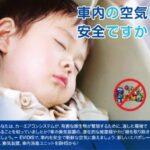 車内エアコン除菌消臭の必要性について