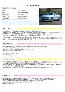 商品車詳細説明書-1-1