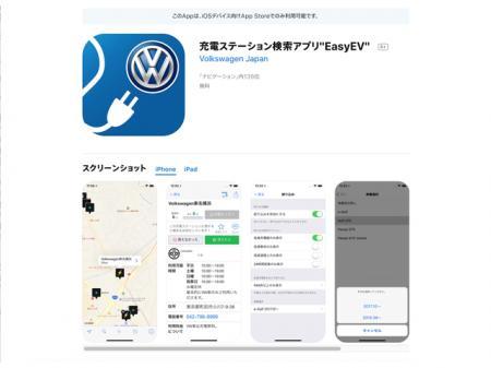 フォルクスワーゲン、EV・PHEV 向け専用無料充電ステーション検索アプリ「EasyEV」リリース