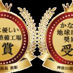 環境に優しい自動車整備工場(関東運輸局長 表彰)かながわ地球環境賞 奨励賞(神奈川県知事 表彰)