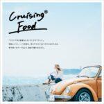 """Volkswagen """"Cruising Food(クルージングフード)"""""""
