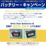 バッテリー・キャンペーン|Brite Star Batteries を定価の 20% OFF にて大放出!