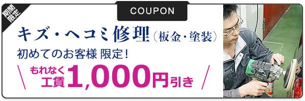 キズ・ヘコミ修理(板金・塗装) クーポン工賃1,000円引き
