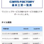 cam's factory 基本工賃一覧表