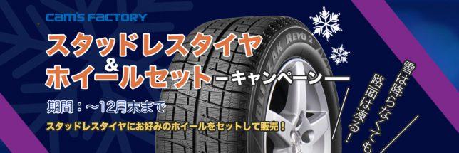 スタッドレスタイヤ&ホイールセット販売キャンペーン!