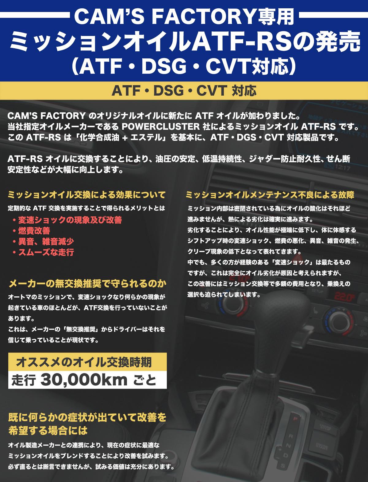 ミッションオイル【ATF-RS】の発売