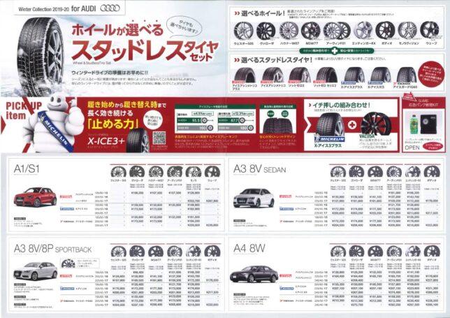 ホイール&タイヤが選べる「スタッドレスタイヤセット」発売